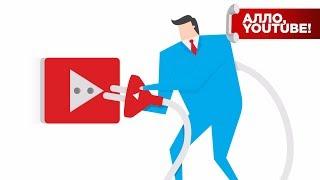 AIR вновь подключает каналы! Реферальная программа в новом кабинете - Алло, YouTube! #119