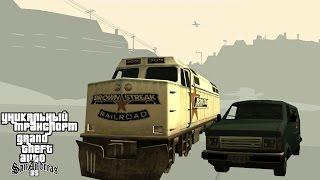 Уникальный транспорт GTA San Andreas - Всегда доступные