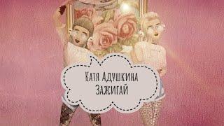 Клип Катя Адушкина - ЗАЖИГАЙ | Avakin life