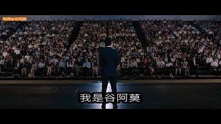 #647【谷阿莫】5分鐘看完2017大劫難與婚姻的電影《天生不對》