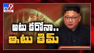 South Korean outrage over Kim-Jong-un actions - TV9