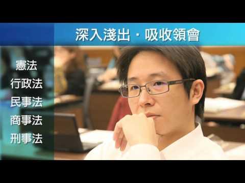 司法官學院簡介中文版