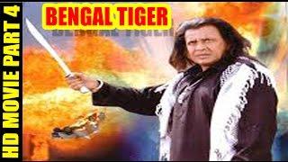 BENGAL TIGER | 2001| PART 4 | HINDI MOVIE | Mithun Chakrobarty