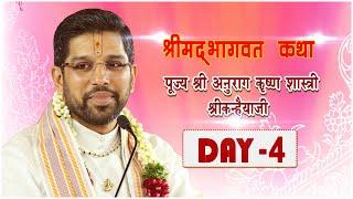 Day - 4 Shrimad Bhagwat Katha