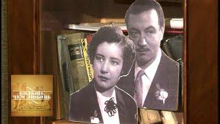Людмила Макарова и Ефим Копелян. Больше, чем любовь