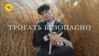 Александр Гудков х AURA - Трогать безопасно