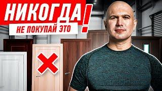 Как выбрать хорошие и недорогие двери? Инструкция от Алексея Земскова