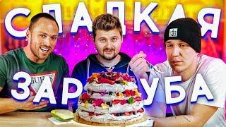 Сладкая заруба / Масленников против Столярова / cheese-cake.ru