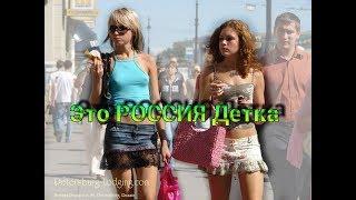 #ПРИКОЛЫ #Это РОССИЯ Детка #Русские Жгут