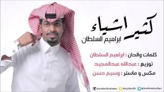 اغاني طرب MP3 ابراهيم السلطان كثير اشياء (حصريا) 2015 تحميل MP3