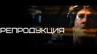 Репродукция 2018 — Русский трейлер