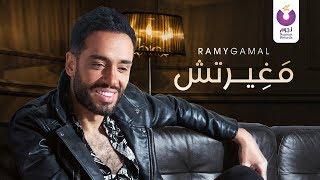 تحميل اغاني Ramy Gamal – Maghertesh (Official Lyrics Video) | (رامي جمال– مغيرتش (كلمات MP3