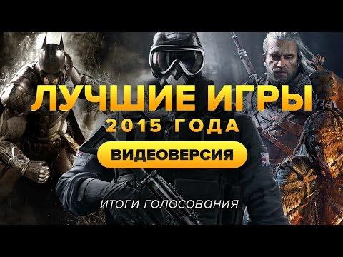 Лучшие игры 2015-го года [итоги народного голосования]