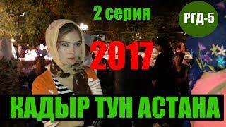 кадыр тун Астана 2017 Казахстан радио Грибной дождь Алматы Петропавловск