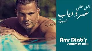تحميل و استماع اغاني عمرو دياب الصيفيه MP3