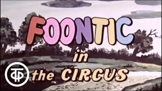 Фунтик в цирке / Adventures Of The Piglet Foontic. Ep.4. Foontic In The Circus (1988)