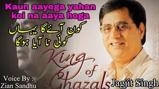 kaun aayega yahan koi na aaya hoga| jagjit singh   - YouTube