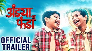 Andya Cha Funda Official Trailer | Movie Trailer 2017 | Deepa Parab Choudhary | Arun Nalawade