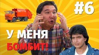 Астана для серьезных людей. У меня бомбит #6