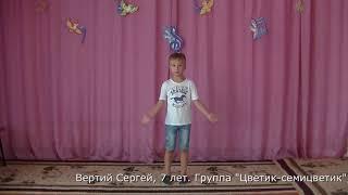 Вертий Сергей