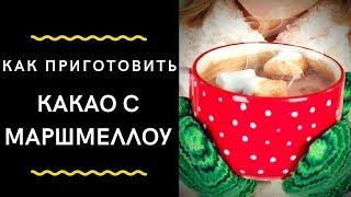 Какао с маршмеллоу  рецепт и калькуляция  Как приготовить Какао с зефиром, Маршмеллоу