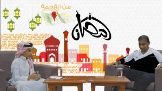 preview picture of video 'من القحمة |1| الرياضي زايد هداش'