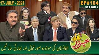 Khabardar with Aftab Iqbal   Nasir Chinyoti   Zafri Khan   Episode 104   17 July 2021   GWAI