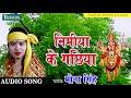 निमिया के गछिया - Nimiya Ke Gachhiya || Mona Singh  Bhojpuri Bhakti Song 2019