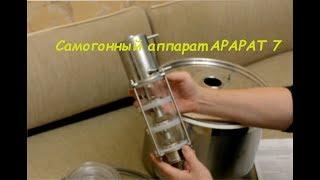 Самогонный аппарат АРАРАТ 7.Распаковка и комплектация.