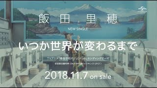 11/7発売飯田里穂ニューシングル「いつか世界が変わるまで」CM
