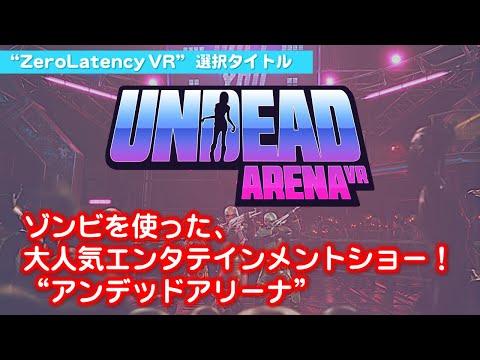 【東京ジョイポリス:1st Floor】ZeroLatency VR 選択タイトル④ UNDEAD ARENA(アンデッド アリーナ)