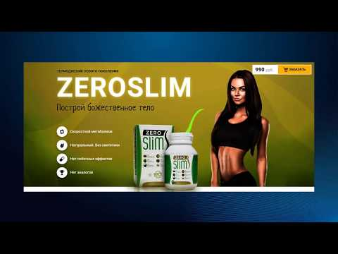 youtube ZERO SLIM (Зеро Слим) - средство для похудения