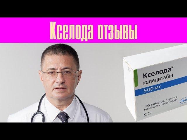 Видео Кселода
