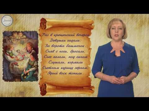 В.А. Жуковский. «Светлана»