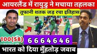 आयरलैंड में रायुडु ने मचाया धमाल, 58 गेंदों में 100 रन जड़कर पूरे भारत को दिया करारा जवाब