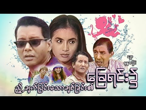 Nhyo Chat Pyin Thaw Chit Chin Ei Chay Yim Nhite