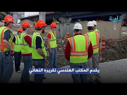 آلية تفتيش تطبيق كود البناء السعودي والتأمين الإلزامي على المباني السكنية