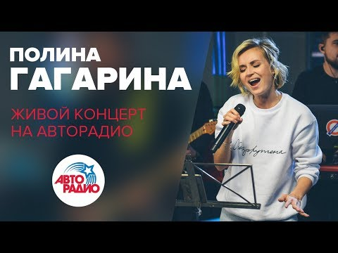 Живой Концерт Полины Гагариной в студии Авторадио