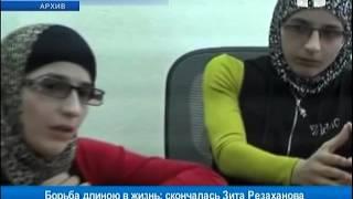В Бишкеке скончалась одна из сиамских близнецов Зита Резаханова
