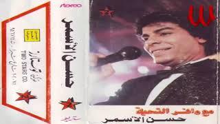اغاني حصرية Hassan El Asmar - Mawal Sebak / حسن الأسمر - سيبك تحميل MP3