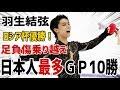 【海外の反応】衝撃!!羽生結弦 グランプリシリーズ・ロシア大会FSと優勝!足負傷乗り越え日本人最多GP10勝 海外「ユヅは戦った。良くやったわ」