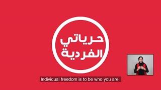 حرياتي الفردية هي..