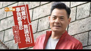 黃智賢入行30年不爭名利