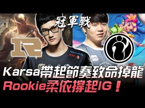 RNG vs IG Karsa帶起節奏致命掉龍 Rookie柔依撐起IG!Game3