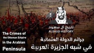 Mereka Memerangi Kerajaan Arab Saudi Karena Akidah