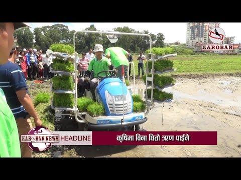 KAROBAR NEWS 2019 05 23 कृषि क्षेत्रमा एक हजार युवाले विना धितो ऋण पाउने