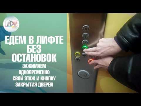Как проехать на лифте в ТЦ (многоэтажке) без остановок