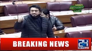 Shehryar Afridi Speech in National Assembly