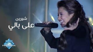Sherine - 3ala Bali (Live Concert) | (شيرين - على بالي  (حفلة