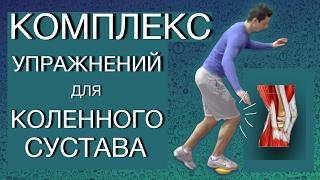 Упражнения для Коленных суставов #02 (Стабилизация и Укрепление)